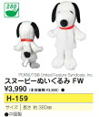Anime head cover Snoopy plush FW H-159 is 15kms how to home