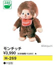 Anime head cover Montech FW H-269 is 15kms how to home