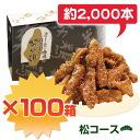«Pine course» 努努 chicken (ゆめゆめどり) packing (inside) 100 box set