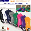 Natural mens sneaker pile socks (made in Japan) / 8 colors