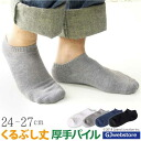 7 Natural men's sneaker ankle-length socks and colors (made in Japan)