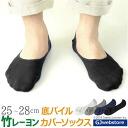 Bottom パイルバンブースニーカーカバーソックス / invisible / deck socks and bamboo rayon