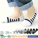 ボーダーバンブーカバーソックス / invisible / deck socks and bamboo rayon