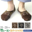 Skull pattern バンブーカバーソックス / invisible / deck socks and bamboo rayon