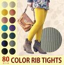 80 デニールカラーリブタイツ / women's / 66rc gusseted and solid カラーリブタイツ / 16 color expand ( GJwebstore )