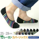 レインボーボーダーバンブーカバーソックス / invisible / deck socks and bamboo rayon