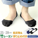 Memory foam クッションバンブーカバーソックス / invisible / deck socks and bamboo rayon