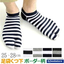 ベーシックボーダー every socks / tabi socks and ankle socks and Japan made