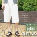 [GrandJunction] Pre-Perak easy short pants / cotton hemp pre-Perak material / relaxation panties / men /UNISEX
