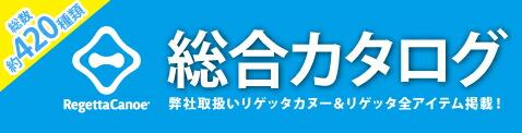 全アイテム掲載「総合カタログ」