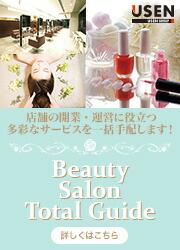 サロンオーナーのための総合サポート Beauty Salon Total Guide