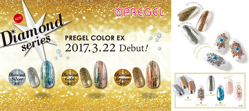 PREGEL (プリジェル) カラーEx ダイヤモンドシリーズ登場!