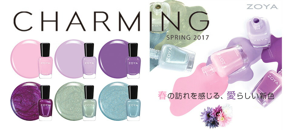 ZOYA (ゾーヤ) 2017 SPRING COLLECTION「CHARMING」