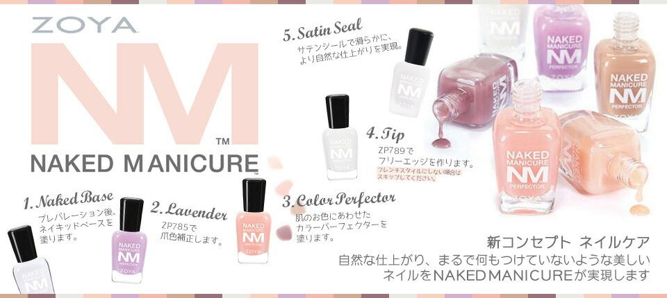 ZOYA 爪色補修「Naked」コレクション