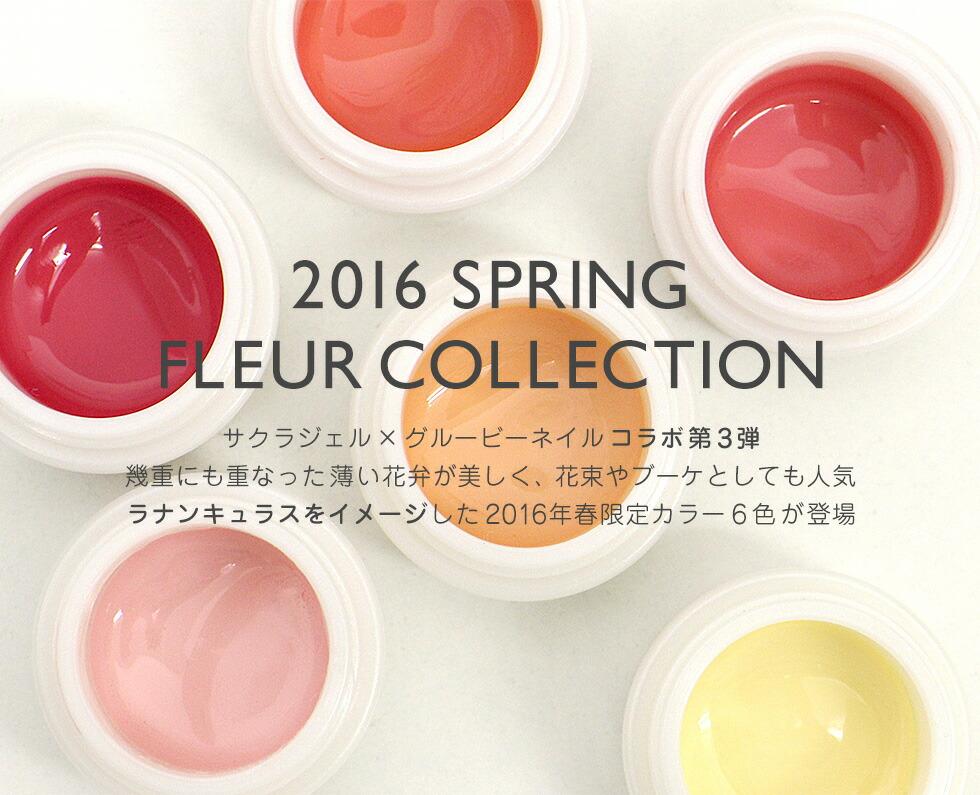 2016 SPRING -FLEUR collection-