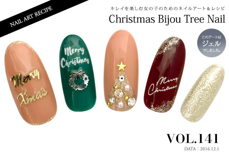 VOL.141 クリスマスビジューツリーネイル