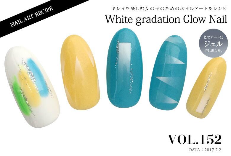 VOL.152 ホワイトグラデーショングローネイル
