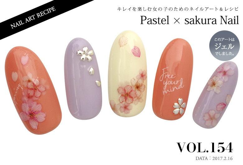 VOL.154 パステル×桜ネイル