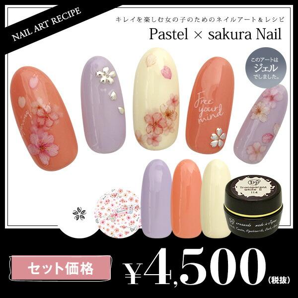 VOL,154 パステル×桜ネイル