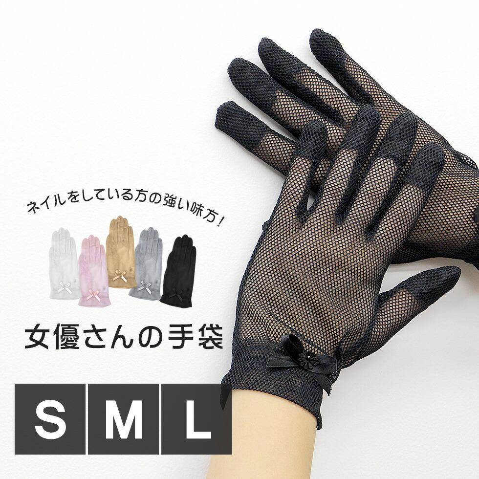 女優さんのおもいっきり手袋