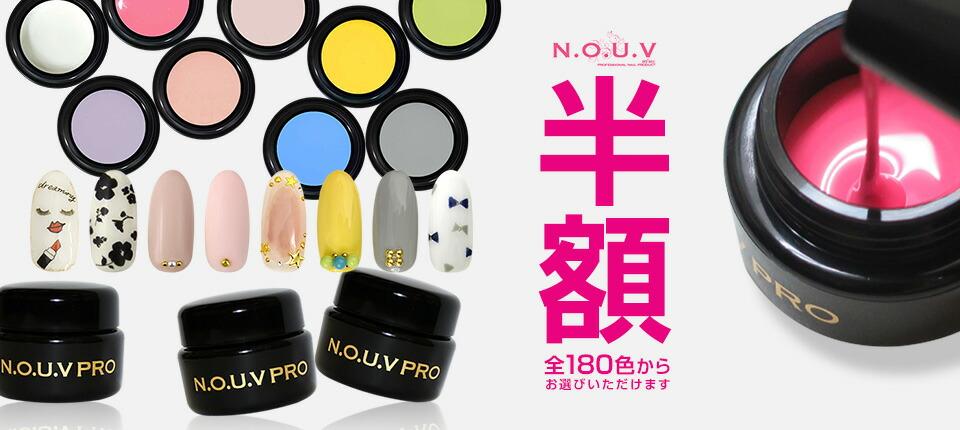 発色の良さ、コスパ、初心者でも 塗りやすいテクスチャーに定評があるNOUV PRO(ノーヴプロ)