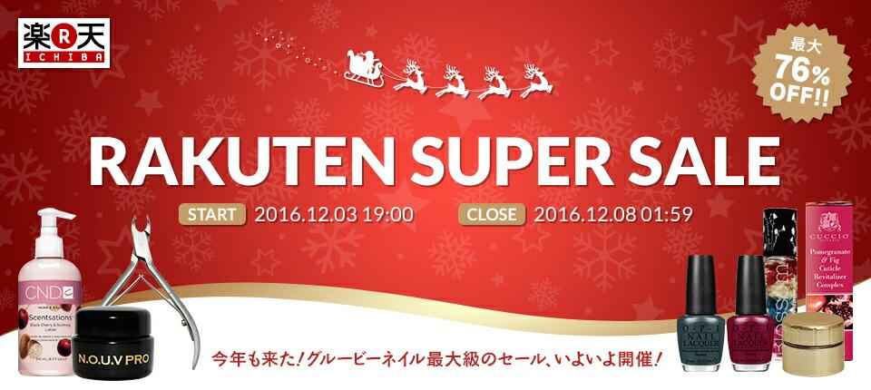 グルービーネイル × 楽天 冬のスーパーセール開催!