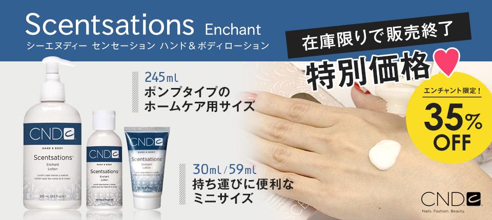 CND センセーション ローション エンチャントシリーズのみ35%OFF!在庫限り☆