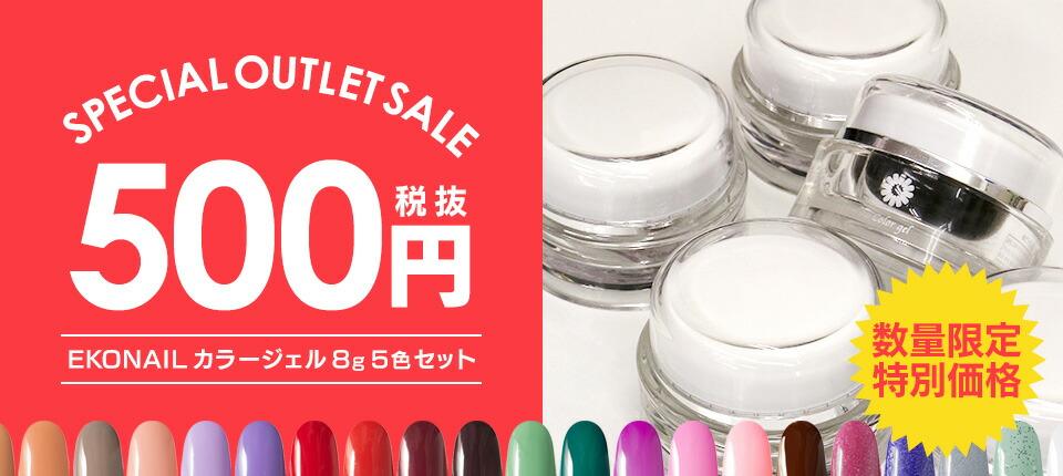 EKONAIL カラージェル 5色セットが数量限定特別価格☆500円(税抜)!!
