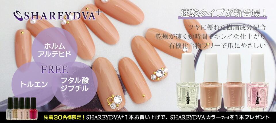SHAREYDVA+発売記念プレゼントキャンペーン