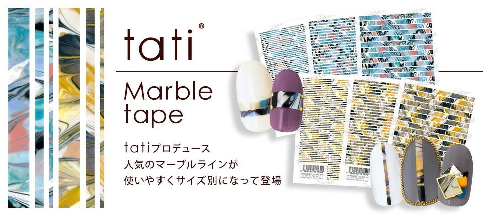 tati プロデュース人気のマーブルラインが使いやすくサイズ別になって登場!