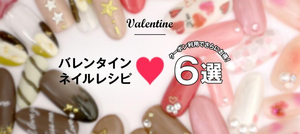 クーポンアリ☆バレンタインネイルレシピ6選