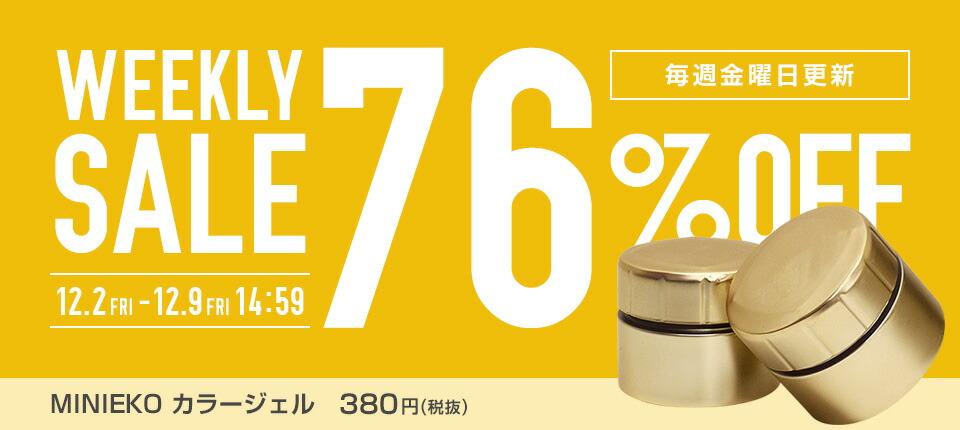 人気の高品質ジェル「MINIEKOカラージェル」が今週は特価380円!