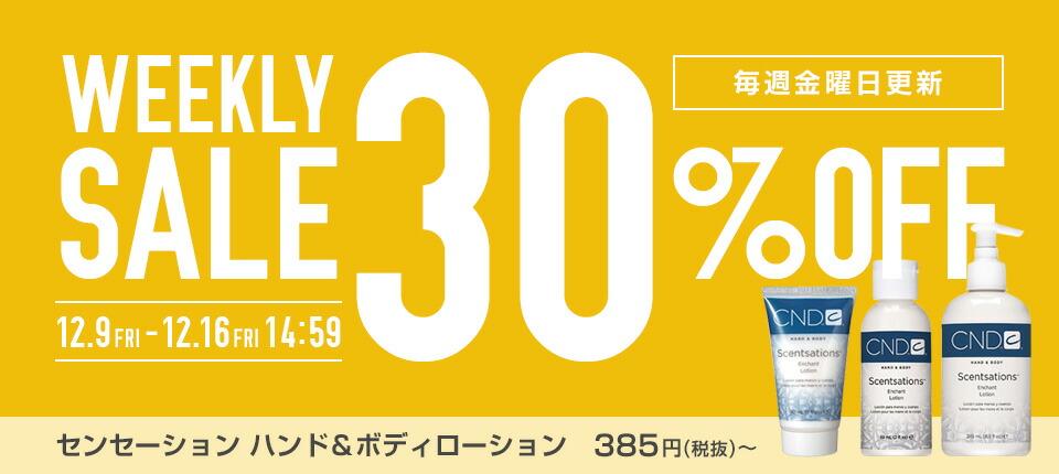 乾燥の気になる季節もしっかりケア♪CND Scentsations (シーエヌディー センセーション)ALL 30%OFF!!