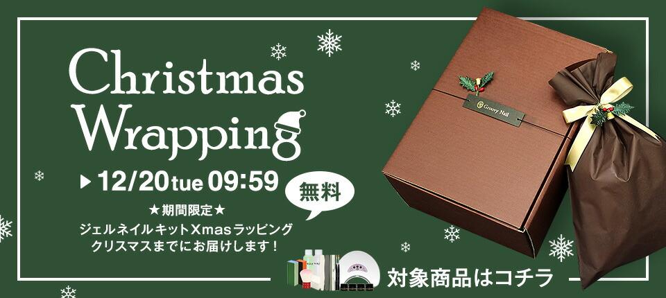 ジェルネイルキットのクリスマスラッピング、今なら無料!クリスマスまでにお届けします!