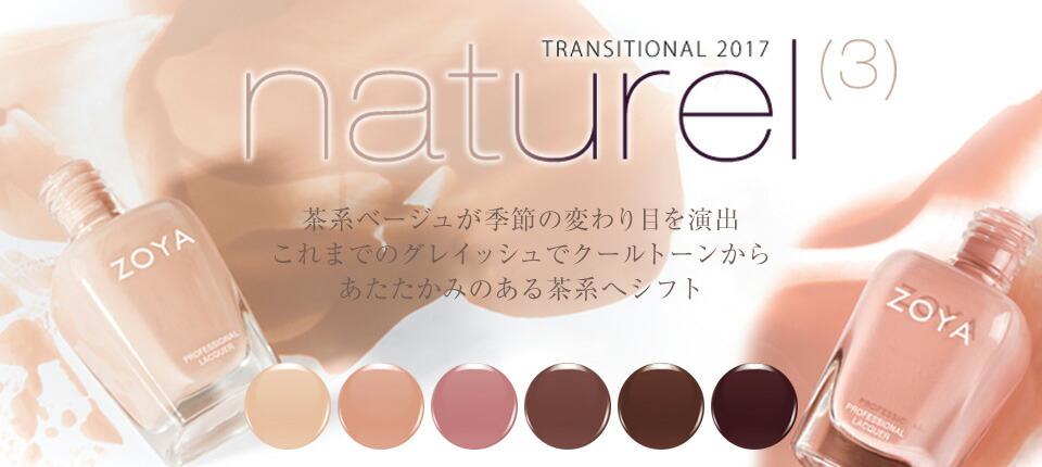 ZOYA(ゾーヤ) 2017年新コレクション「naturel3」