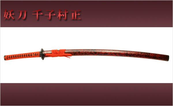 真田幸村にも愛用された妖刀・千子村正の登場です。鍔は瓢箪透かしを採用し... 【楽天市場】特価!