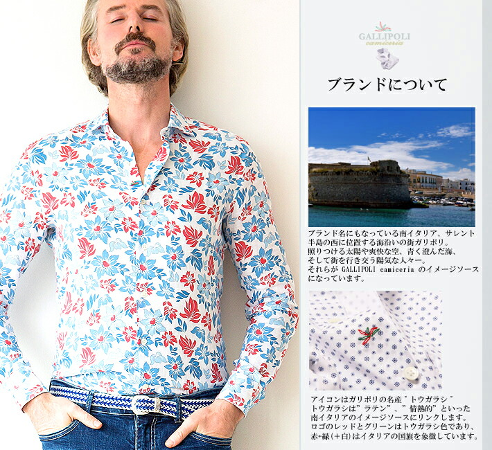 40代ファッション イタリアシャツ