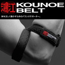 ◇ KOUNOE BELT hongjiang belt コウノエ belt for elbow DAT8102 fs3gm