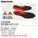 ◇Bridgestone Bridgestone turbo rubber insole ISA550 fs3gm