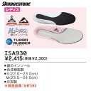 ◇Insole ISA930 Lady's of Bridgestone Bridgestone silver