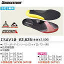 ◇Bridgestone Bridgestone ISAV10 insole ☆ men & Lady's ☆ fs3gm
