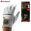 ◇ Kasco golf glove RR-800X weatherproof