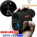 Voice Caddy L2 for golf laser rangefinders Voice Caddie L2