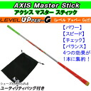 Utility bag with four in one training! Axis master stick Stick Axis Master upper level G