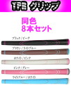 New material fit snugly! TPR grip set of 8 ◆ ladies ◆ (for wood, iron)