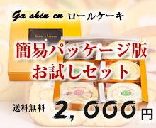 Gashinen(雅心苑)ロールケーキ詰め合わせセット
