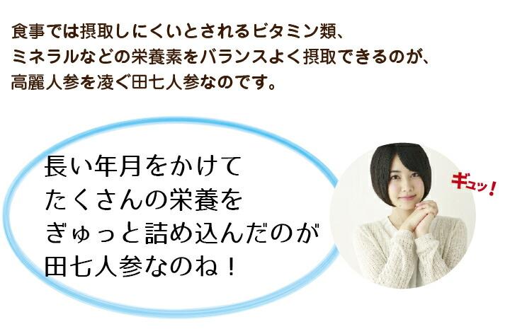 田七人参説明3