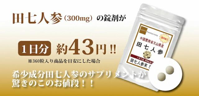 新商品<田七人参>