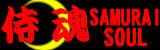 侍魂(SAMURAI SOUL)