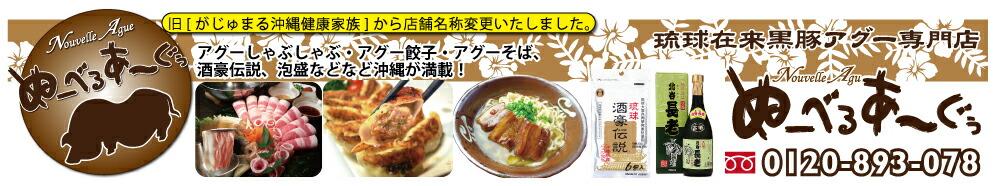 ぬーべるあーぐぅ:酒豪伝説、琉球在来黒豚アグー、沖縄そば、ブルーシールなど、沖縄が満載。